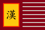 Flag China_Han_Imperial_Banner.png
